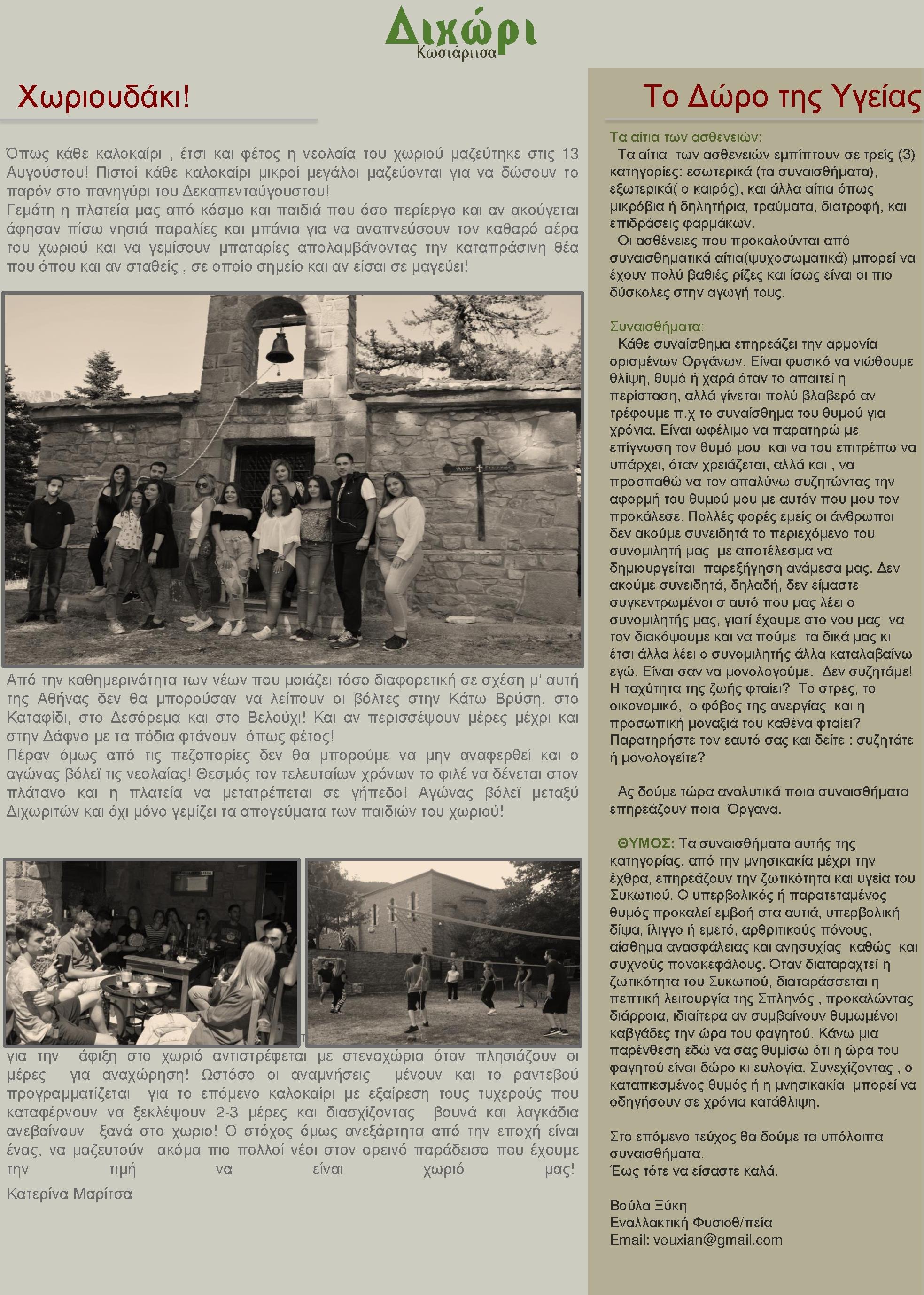 syllogos.newspaper.2017.12_p004