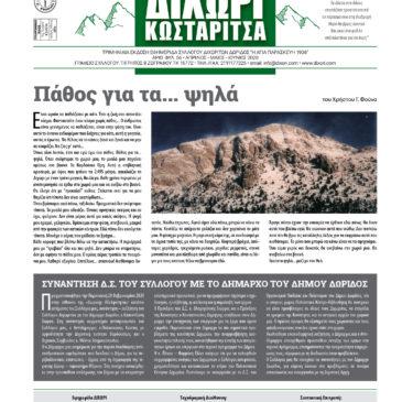 Η Εφημερίδα του Συλλόγου   Τεύχος 56 (Απρίλιος – Ιούνιος 2020)